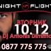 NIGHT FLIGHT   Sofia, Bulgaria